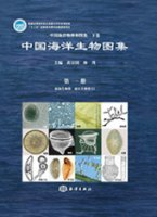 An Illustrated Guide To Species in China's Seas (Vol.1, 8 vol-set): Monera Protista (1)