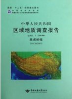 Report of Regional Geological Survey of China Hei Hu Ling (1:250,000)