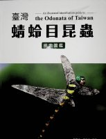 An Illustrated Identification Guide to the Odonata of Taiwan