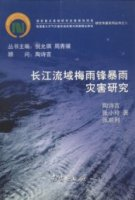 A Study on the Disasters of Heavy Rainfalls over the Yangtze River Basin in the Meiyu Period