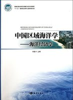Regional Oceanography Of China Seas:Marine Economics