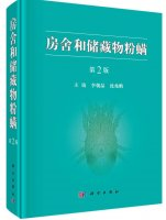 Acaridia of Stored Matters and Houses in China (Second Edition)