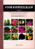 Protected New Plant Varieties in Forestry Sector in China(2016)