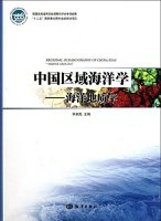Regional Oceanography of China Seas-Marine Geology