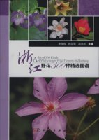 Atlas of 300 kinds of Well-Chosen Wild Flowers in Zhejiang