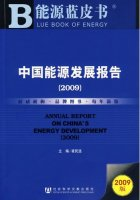 Annual Report on China's Energy Development(2009)- Blue Book of Engergy