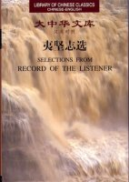 (Library of Chinese Classics)Selections from Record of the Listener