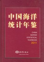 China Marine Statistical Yearbook 2011