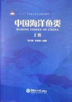 Marine Fishes of China (in 3 volumes)