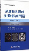Atlas of Medical Imaging Anatomy: Brain,Head and Neck
