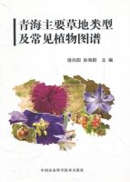 An Atlas of Grassland type and its Main Plant Resources on Qinghai