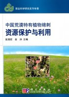 Protection and Utilization of Chinese Desert Plant Potaniniamongolica Resources