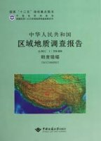 Report of Regional Geological Survey of China: Pa Du Cuo