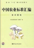 A Catalogue of the Chinese Agricultural Standards: Edible Fungi
