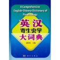 A Comprehensive English-Chinese Dictionary of Parasitology