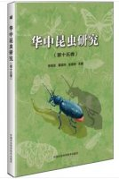 Studies on Insects in Central China (Vol 15)