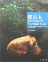 Yunxian Men:Primitive People in the Middle Reaches of the Yangtze
