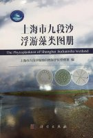 The Phytoplankton of Shanghai Jiuduansha Wetland
