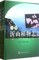 Flora of Yishan (in 2 volumes)