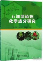 Studiy on the Chemistry Contents of Acarthopamax Plants