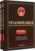 Series of Statute of The People's Republic of China in English