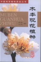 Ornamental Flowering Plants, Woody(MUBEN GUANHUA ZHIWU)