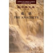 (Library of Chinese Classics)The Analects