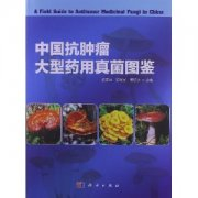 A Field Guide to Antitumor Medicinal Fungi in China