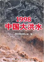 '98 China Big Flood