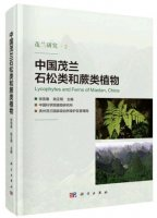 Lycophytes and Ferns of Maolan, China