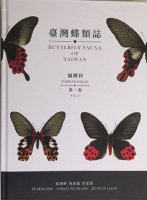 Butterfly Fauna of Taiwan Vol.1 Papilionidae