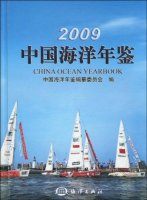 China Ocean Yearbook(2009)