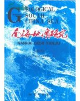 Geological Research of South China Sea(2007)