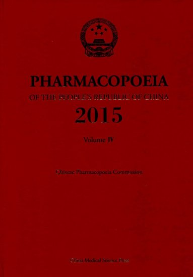 Pharmacopoeia of the People's Republic of China Vol.4 (2015 edition, 4 volume set) - Click Image to Close