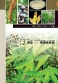Atlas of 100 Kinds of Well-chosen Wild Vegetables in Zhejiang