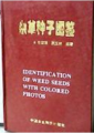 Identification of Weed Seeds with Colored Photos (1997 version)