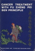Cancer Treatment with Fu Zheng Pei Ben Principle (out of print)