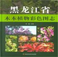 Atlas of woody plants in Heilongjiang Province