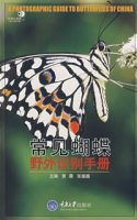 A Photographic Guide to Butterflies of China