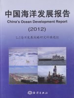 China's Ocean Development Report(2012)