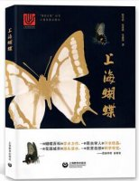The Butterflies of Shanghai