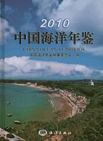 China Ocean Yearbook(2010)