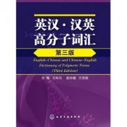 English-Chinese and Chinese-English Dictionary of Polymeric Terms (Third Edition)