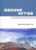 China offshore geology and mineral resources