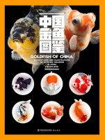 Goldfish of China: Descriptions and Illustrations of Diversed Goldfish in China