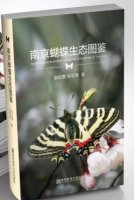 An Ecological Illustrated Handbook of Butterflies in Nanjing
