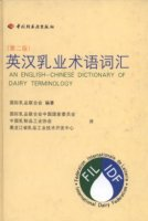 An English-Chinese Dictionary of Dairy Terminology