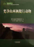 Amphibians and Reptiles of Fanjing Mountains