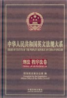 Series of Statute of the People's Republic of China in English Criminal Law and Procedure Law