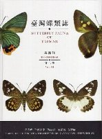 Butterfly Fauna of Taiwan Vol.3 Hesperiidae